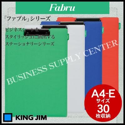 キングジム ファブル クリップボード カバー付 a4ヨコ 30枚収納