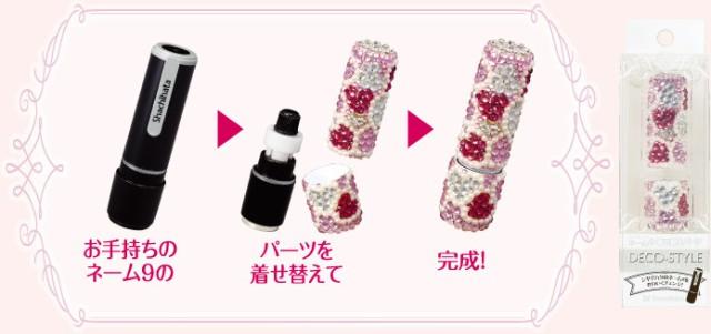 シヤチハタ(シャチハタ)XL-9PD/H-B○ ネーム9 着せ替えパーツ デコスタイル(ベーシックタイプ)