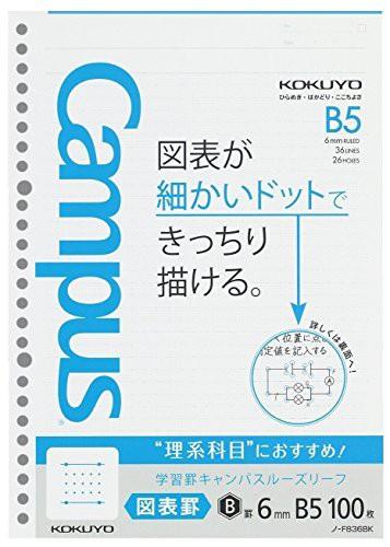 コクヨ 学習罫キャンパス ルーズリーフ 図表罫 6mm B5 100枚 ノ-F836BK 【10セット】