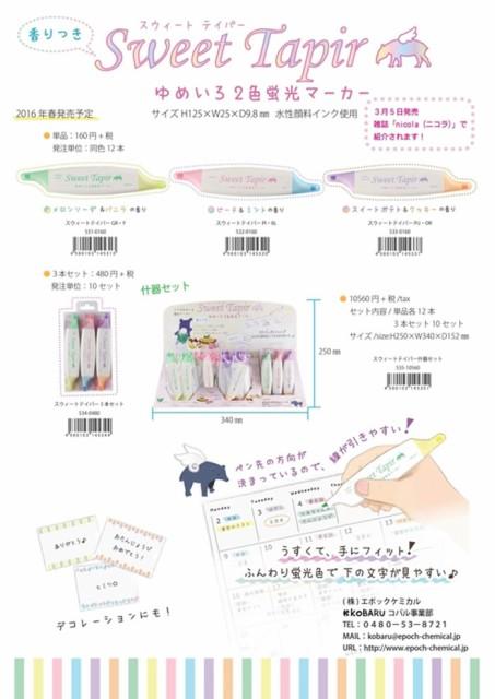 【メール便可能】エポックケミカル ゆめいろ2色蛍光マーカー スウィートテイパー<3本セット> 534-0480