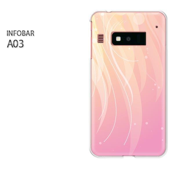 ゆうパケ【au INFOBAR A03ケース】[a03 ケース][ケース/カバー/CASE/ケ-ス][アクセサリー/スマホケース/スマートフォン用カバー