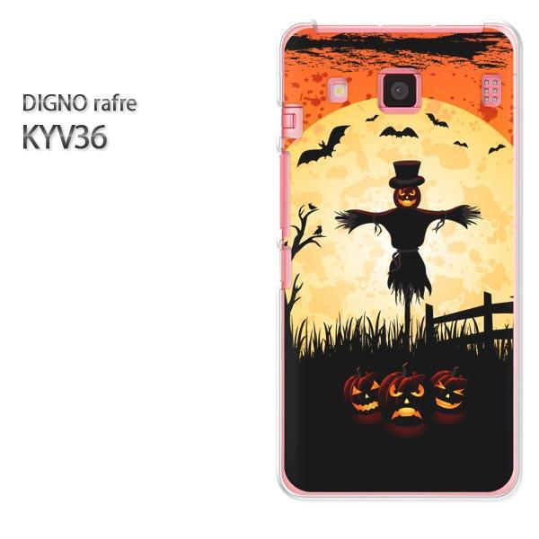 ゆうパケ!【au DIGNO rafre KYV36ケース】kyv36 ディグノ ラフレ ケース カバー CASEアクセサリー スマホケース スマートフォ