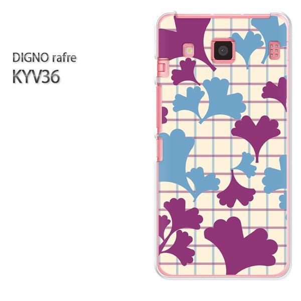 ゆうパケ【au DIGNO rafre KYV36ケース】kyv36 ディグノ ラフレ ケース カバー CASEアクセサリー スマホケース スマートフォ