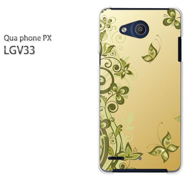 ゆうパケ!au Qua Phone PX スマホケーススマホカバー quaphonepx キュアフォン quaphoneケース カバー アクセサリー スマートフ