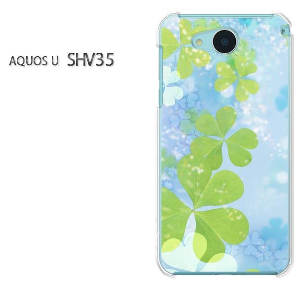 ゆうパケau AQUOS U SHV35shv35 アクオス aquos uデザイン おしゃれ 人気 かわいい プリントアクセサリー スマホケース カバー