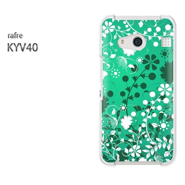 ゆうパケスマホケース ハード rafre KYV40 ラフレ クリア  花・シンプル(グリーン)/kyv40-pc-ne275]
