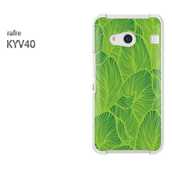 ゆうパケスマホケース ハード rafre KYV40 ラフレ クリア 花(グリーン)/kyv40-pc-new0065]
