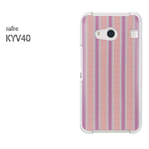 ゆうパケスマホケース ハード rafre KYV40 ラフレ クリア ボーダー(紫)/kyv40-pc-new0298]
