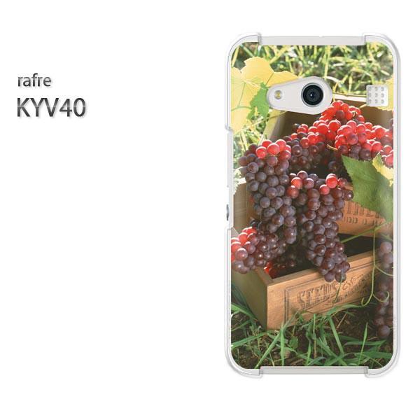 ゆうパケスマホケース ハード rafre KYV40 ラフレ クリア スイーツ・ぶどう(紫)/kyv40-pc-new0577]
