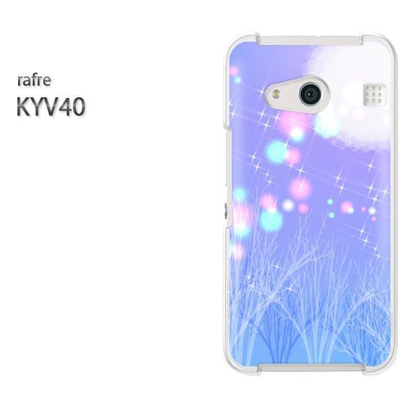 ゆうパケスマホケース ハード rafre KYV40 ラフレ クリア 冬・シンプル・雪(紫)/kyv40-pc-new0809]