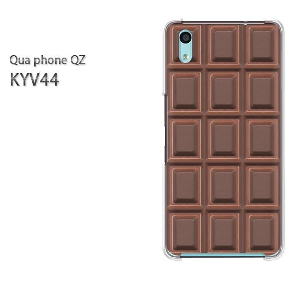Qua Phone QZ KYV44 ケース ハードカバー プリント ゆうパケ クリア 【板チョコ milkチョコレート/kyv44-M603】