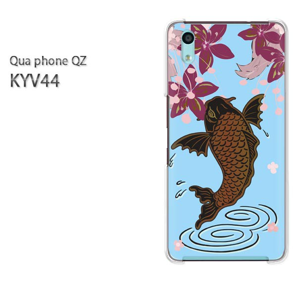 Qua Phone QZ KYV44 ケース ハードカバー プリント ゆうパケ クリア  [鯉・シンプル・和柄・花(ブルー)/kyv44-pc-ne385]