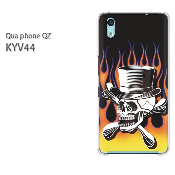 Qua Phone QZ KYV44 ケース ハードカバー プリント ゆうパケ クリア  [スカル・フレア・シンプル(黒)/kyv44-pc-ne387]
