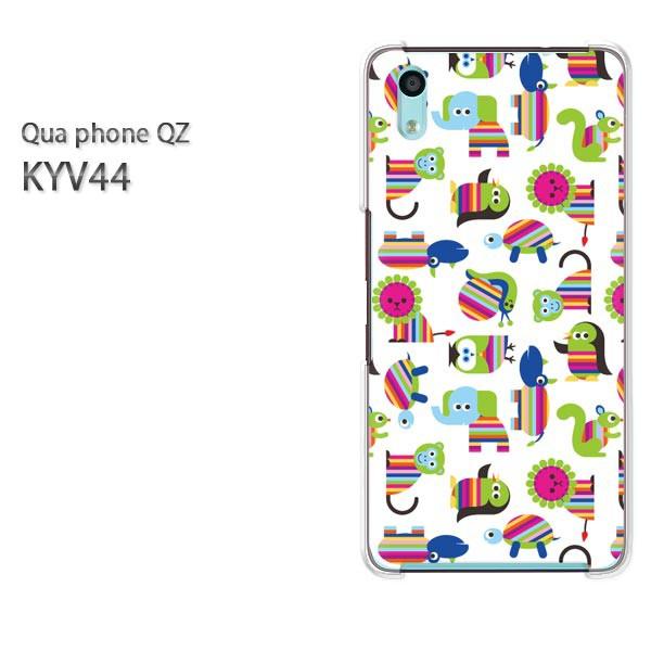 Qua Phone QZ KYV44 ケース ハードカバー プリント ゆうパケ送料無料 クリア [動物(白)/kyv44-pc-new0964]
