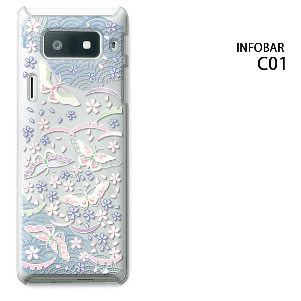 ゆうパケ au INFOBAR C01 ケース (パステル和柄) INFOBAR C01 ケース C01 ハードタイプ スマホケース(infobar C01-749)インフ