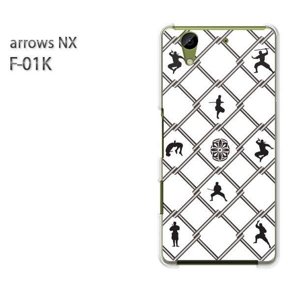 ゆうパケ スマホケース ハード arrows NX F-01Kクリア  [忍者・シンプル(白)/f01k-pc-ne341]