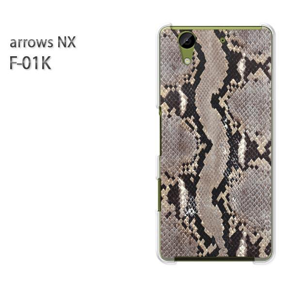 ゆうパケ スマホケース ハード arrows NX F-01Kクリア [ヘビ柄・動物(グレー)/f01k-pc-new0479]