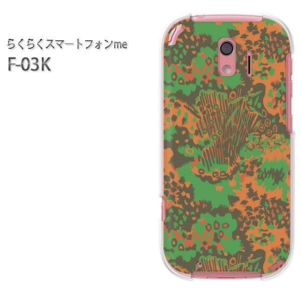 ゆうパケ スマホケース らくらくスマートフォンme F-03Kクリア [迷彩・シンプル(グリーン)/f03k-pc-new1157]