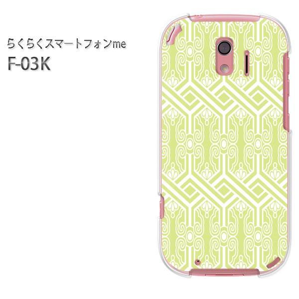 ゆうパケ スマホケース らくらくスマートフォンme F-03Kクリア [和柄(グリーン)/f03k-pc-new1263]
