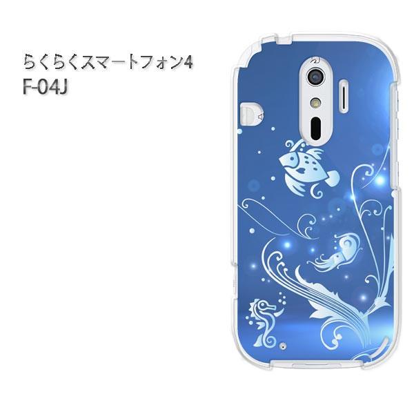 ゆうパケスマホケース ハード らくらくスマートフォン4 F-04Jクリア  海・シンプル(ブルー)/f04j-pc-ne327]