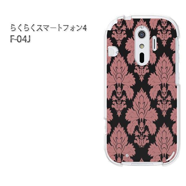 ゆうパケスマホケース ハード らくらくスマートフォン4 F-04Jクリア シンプル(黒・ピンク)/f04j-pc-new0100]