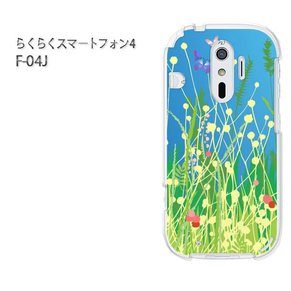 ゆうパケスマホケース ハード らくらくスマートフォン4 F-04Jクリア 花(グリーン)/f04j-pc-new0625]