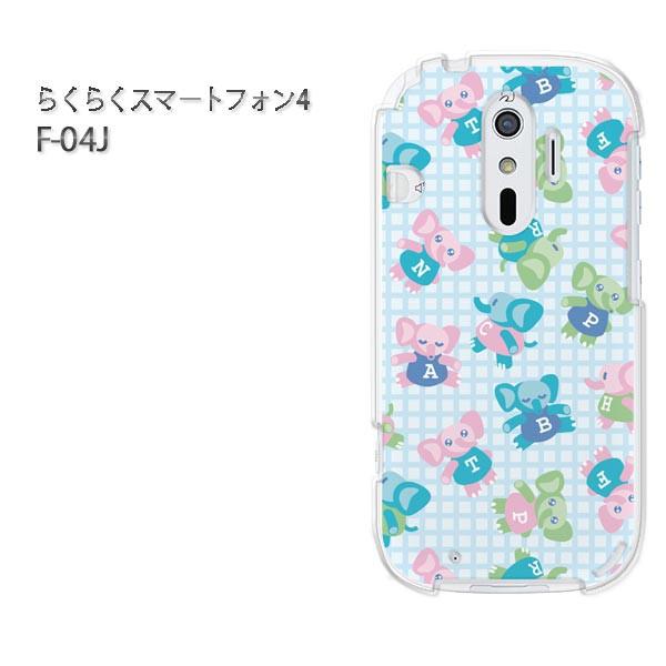 ゆうパケスマホケース ハード らくらくスマートフォン4 F-04Jクリア 【ぞう120/f04j-PM120】