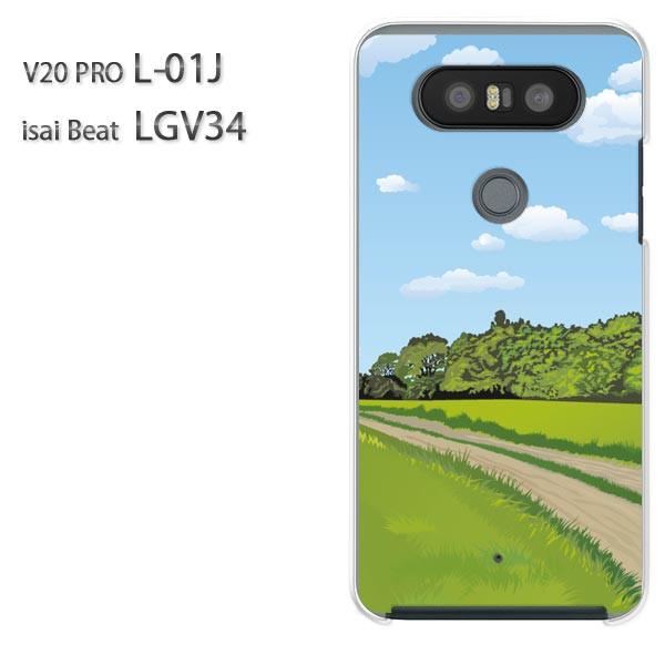 ゆうパケスマホケース ハード V20 PRO L-01J isai Beat LGV34クリア シンプル(グリーン)/l01j-pc-new1578]