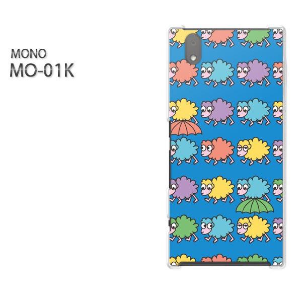 ゆうパケスマホケース ハード MONO MO-01Kクリア 動物・羊・ドット(ブルー)/mo01k-pc-new0995]