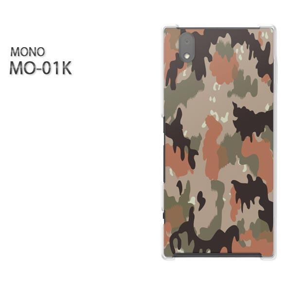ゆうパケスマホケース ハード MONO MO-01Kクリア [迷彩・シンプル(ブラウン)/mo01k-pc-new1198]