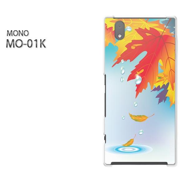 ゆうパケスマホケース ハード MONO MO-01Kクリア 【秋260/mo01k-PM260】