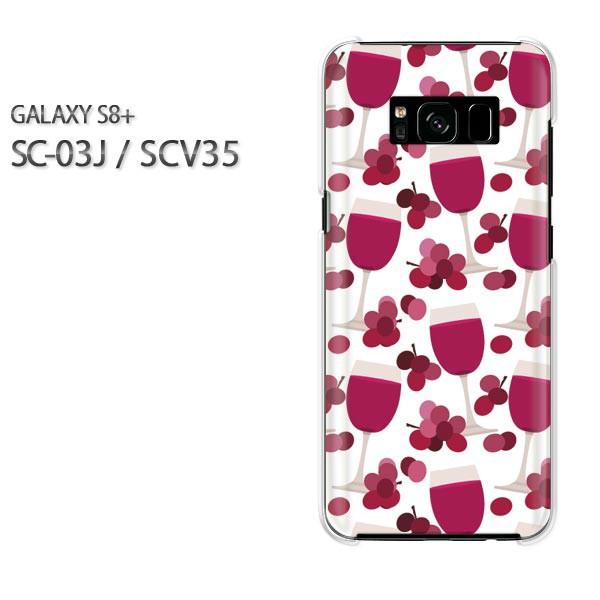 Galaxy S8+ ケース SC-03J SCV35 ゆうパケ クリア [スイーツ・ワイン(白)/sc03j-pc-new1065]