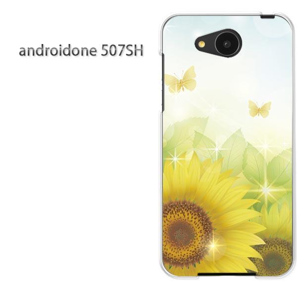 ゆうパケ simフリー android one 507SHアンドロイドワン ワイモバイルデザイン おしゃれ 人気 かわいい プリントアクセサリー ス