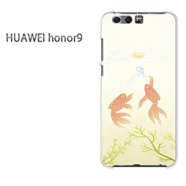 ゆうパケスマホケース ハード honor9 クリア 【金魚(C)/honor9-M743】