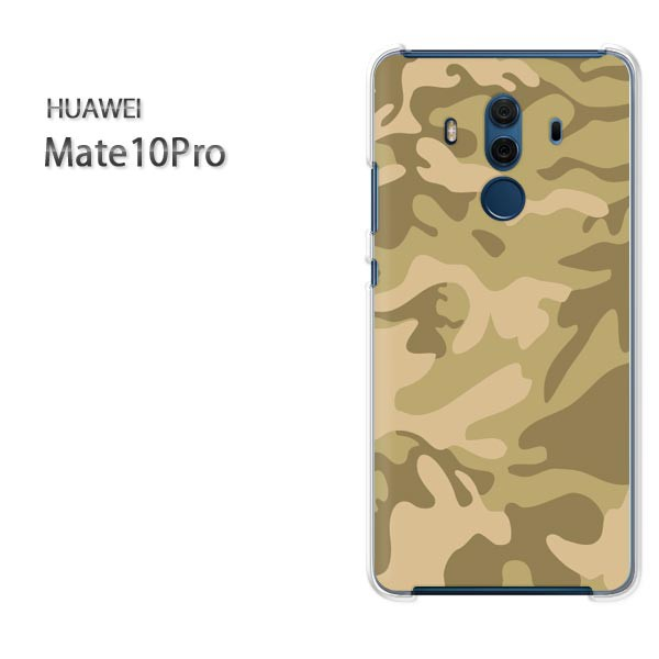 ゆうパケスマホケース ハード Mate10Pro クリア 迷彩・シンプル(グリーン)/mate10pro-pc-new1209]