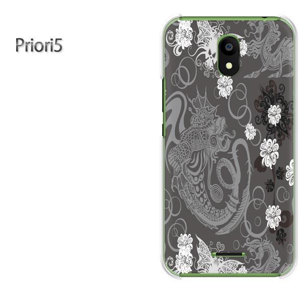 ゆうパケスマホケース ハード Priori5 クリア  [動物・龍・ドラゴン(黒)/priori5-pc-ne026]