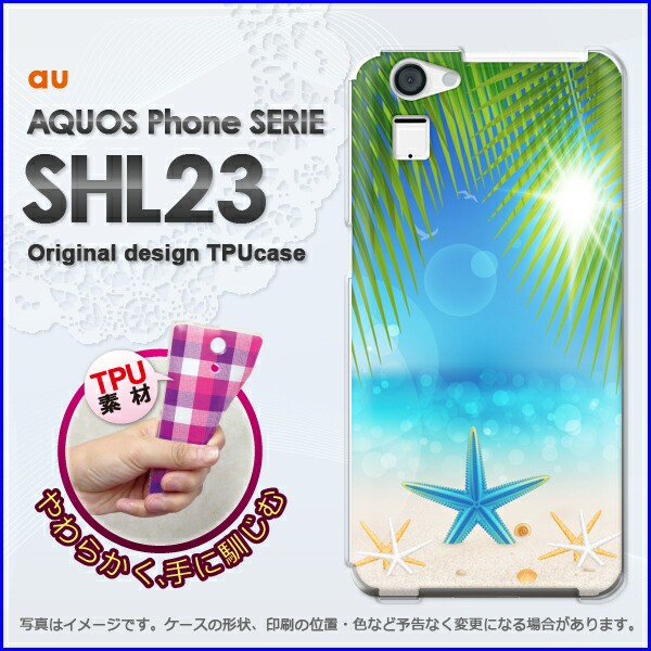 ゆうパケ★TPUソフトケース★au AQUOS Phone SERIE SHL23(アクオス)用ケースshl23 ケース]ケース/カバー]夏・シンプル・海(ブル