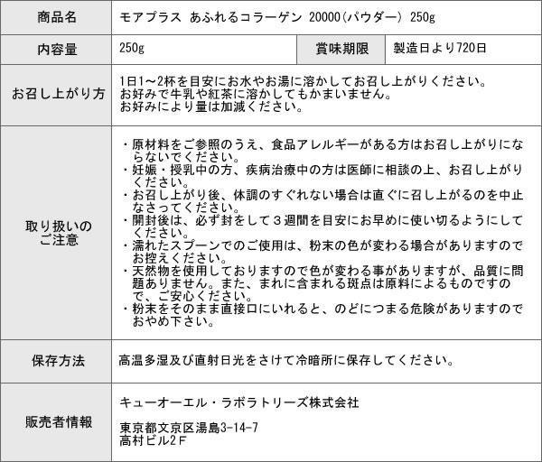 モアプラス あふれるコラーゲン 20000(パウダー) 250g(同梱・代引不可) Original text