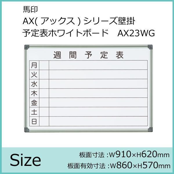 代引き不可 馬印 AX(アックス)シリーズ壁掛 予定表(週間予定表)ホワイトボード W910×H620 AX23WG