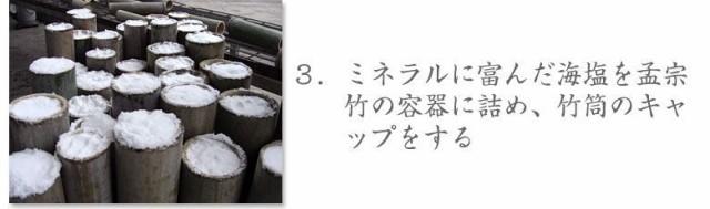 ミネラルに富んだ海塩を孟宗竹の容器に詰め、竹筒のキャップをする。