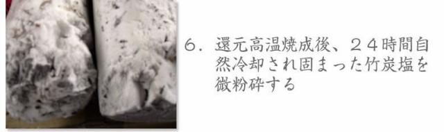 還元高温焼成後、24時間自然冷却され固まった竹炭塩を微粉砕します。