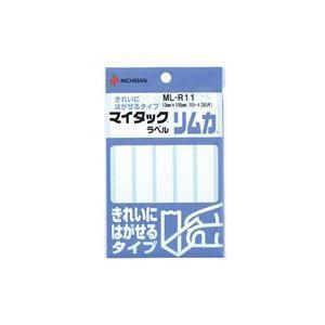 (業務用20セット) ニチバン ラベルシール/マイタック ラベル リムカ 【白無地】 きれいにはがせるタイプ ML-R11 送料込!