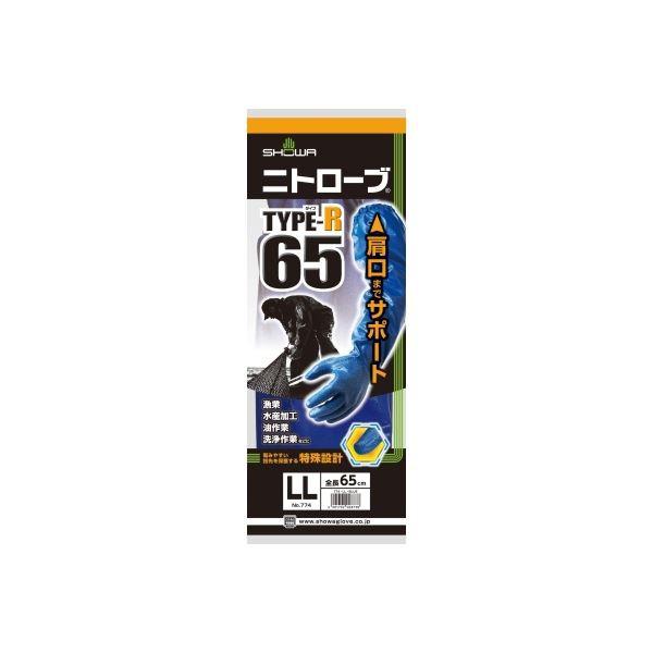 ショーワ #774 ニトローブTYPE‐R65 LL × 3 点セット