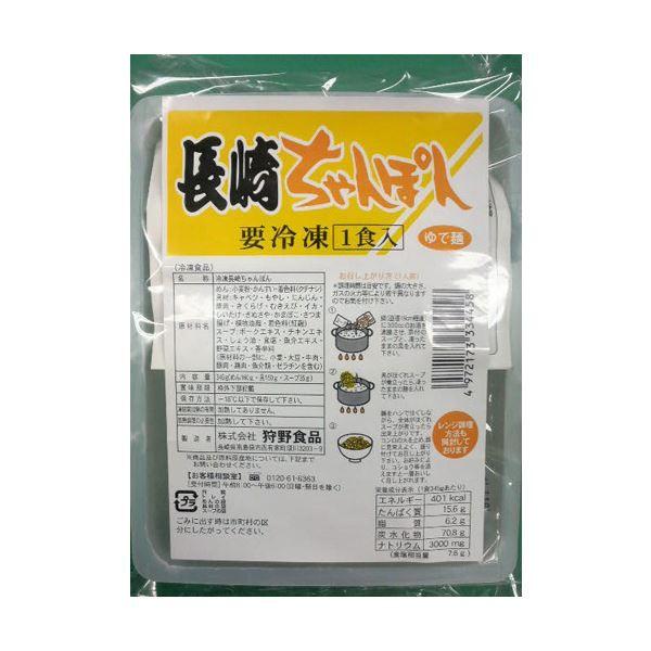 レンジで簡単!長崎ちゃんぽん 10食【代引不可】
