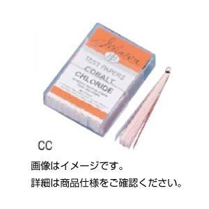 (まとめ)塩化コバルト紙 CC(ブックタイプ) 入数:20枚綴10冊 イギリス製【×5セット】 送料込!