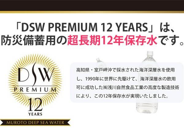 超長期保存水 12年保存<2L×6本入> 1ケース 海洋深層水 DSW PREMIUM 12 YEARS