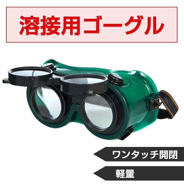 溶接用ゴーグル/眼鏡/メガネ/防塵/ワンタッチ/開閉/グリーン/緑/プラスチック/軽量/軽い/◇YD-216