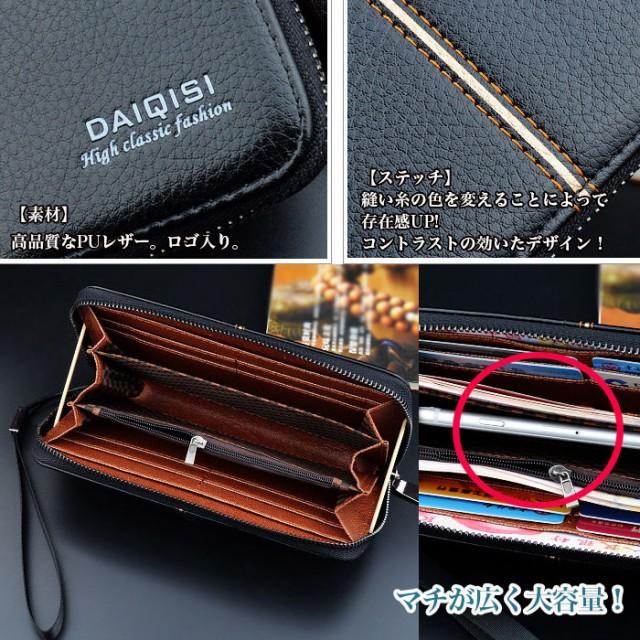 メンズウォレット ラウンドファスナー 高品質PUレザー メンズ長財布 ストラップ付き ゆうパケット限定送料無料◇A5014