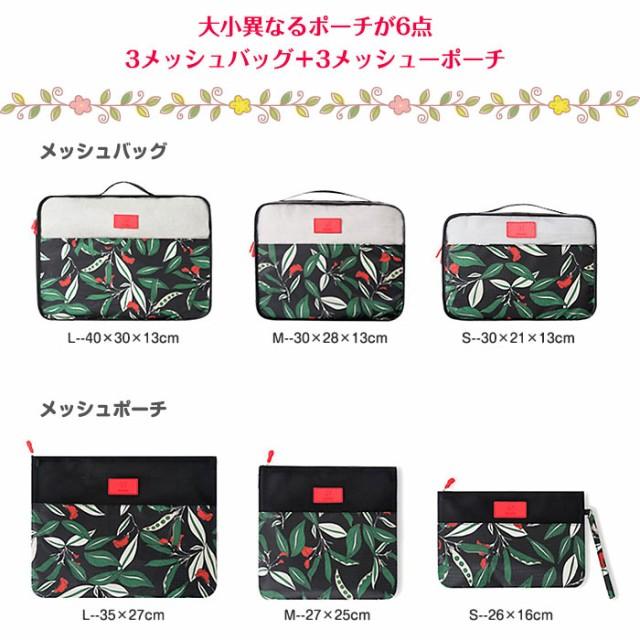 トラベルポーチ6点セット 旅行用収納バッグセット バッグインバッグ トラベルグッズ 収納ポーチ 衣類収納袋 ◇TRAVEL-6SET