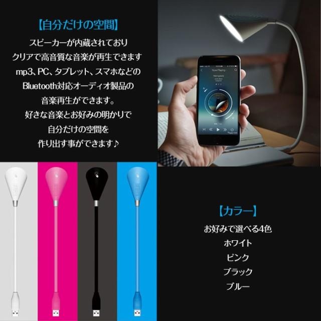 USB LEDデスクライト Bluetooth 4.2 スピーカー機能付き 軽量 旅行 勉強 アウトドア 卓上 スタンドライト 調光照明 USB給電 タッチセンサーライト 音楽再生 ◇JLUSB